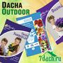 Придите на выставку Dacha Outdoor и получите подарок!
